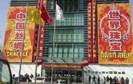 Рынок Китая