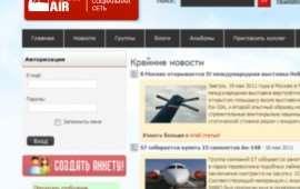 Авиационная социальная сеть YourAir
