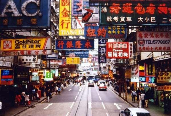 Гонконг - город жизни
