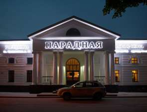 """Гостиница """"Парадная"""" в Ярославле предлагает свои услуги"""