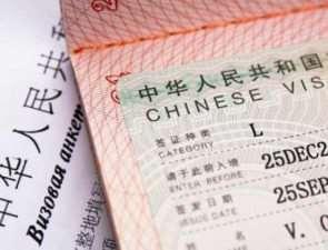 Как российскому гражданину получить визу в Китай