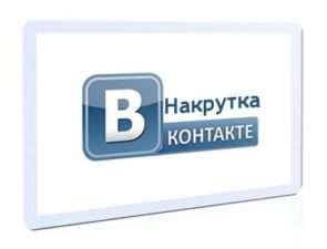 Услуга накрутки друзей в ВКонтакте с помощью сервиса SMMLaba