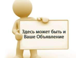 Лучшая доска объявлений в Челябинске