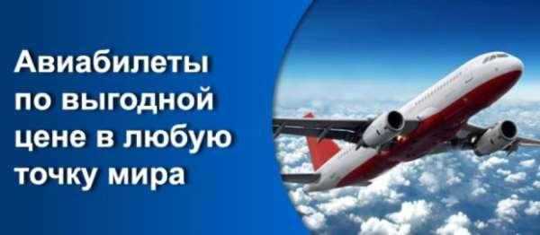 Покупаем авиабилеты онлайн дешево: полезные советы