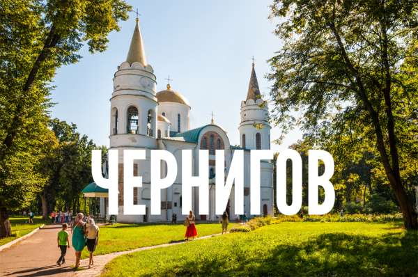 Все что происходит в Чернигове на одном сайте