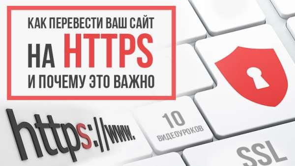 SSL-сертификат – паспорт сайта