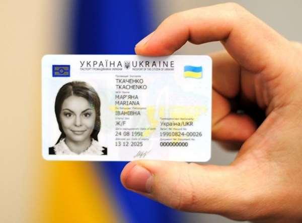 Дополнительные документы при оформлении id карты