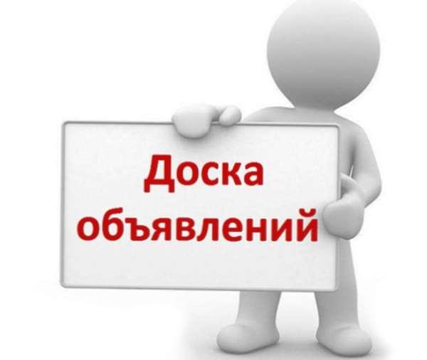 Доска бесплатных объявлений, удобно и эффективно