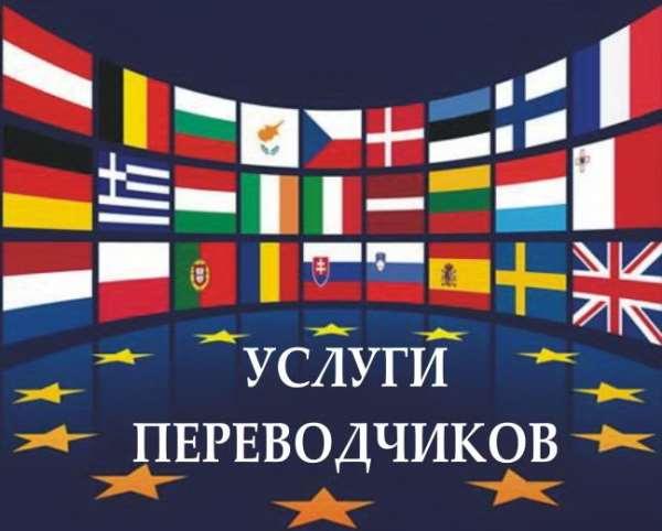 Какие услуги предоставляют в бюро переводов?