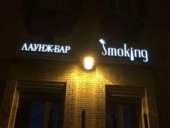 Лаунж-бар SmoKing для тех кто умеет отдыхать