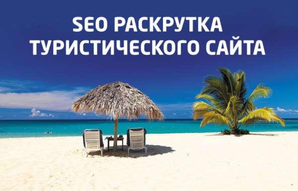 Раскрутка и продвижение туристического сайта от лучших специалистов