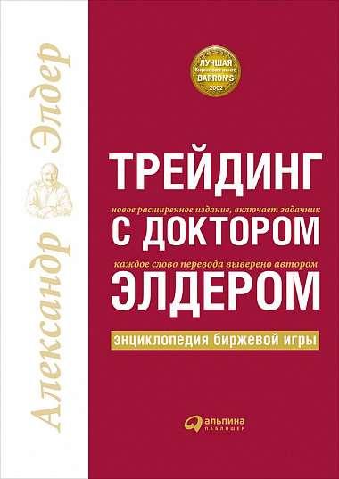 Где можно приобрести книги Александра Элдера по разумной цене?