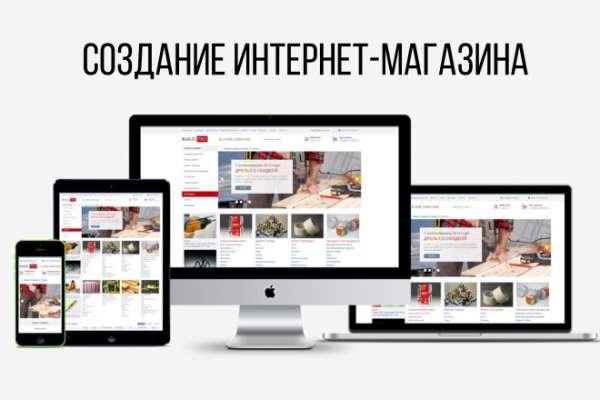 Пять золотых правил создания интернет-магазина
