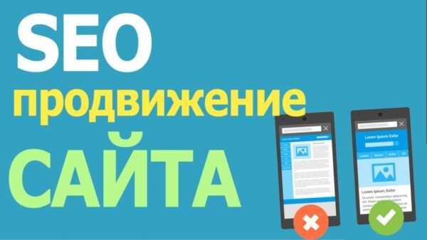 SEO продвижение – лучший способ сделать сайт популярным
