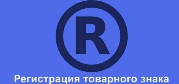 Порядок проведения регистрации товарного знака