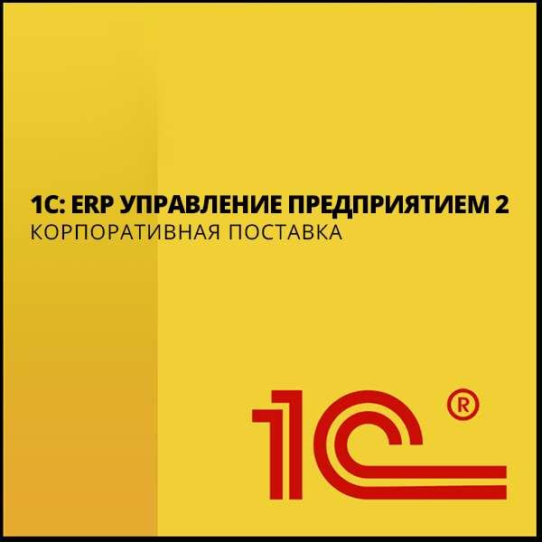 Покупка и установка лицензионной 1C: ERP Управление предприятием в Ярославле