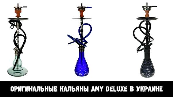 Оригинальные кальяны AMY Deluxe в Украине