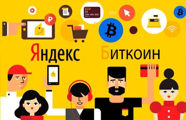 Выгодный обмен криптовалюты на Яндекс.Деньги