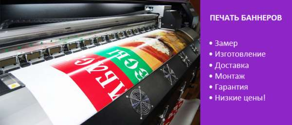Услуга печати баннеров: основные виды и их различия