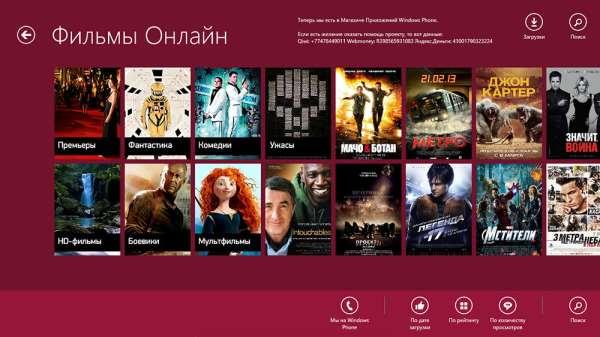 Удобства просмотра фильмов онлайн