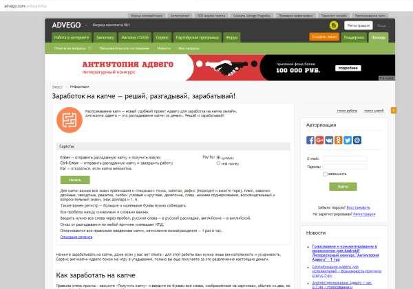 Заработок с помощью «Антикапчи» от сервиса «Advego»