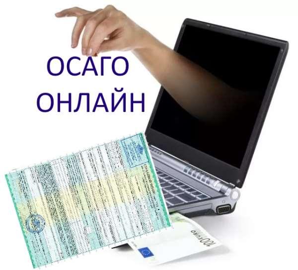 Купить полис ОСАГО без переплат