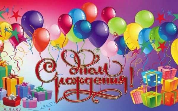 Лучшие варианты поздравления с Днем Рождения
