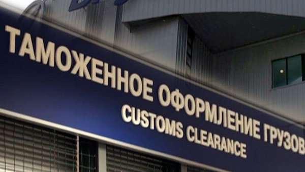 Процедура таможенного оформления импорта спецами