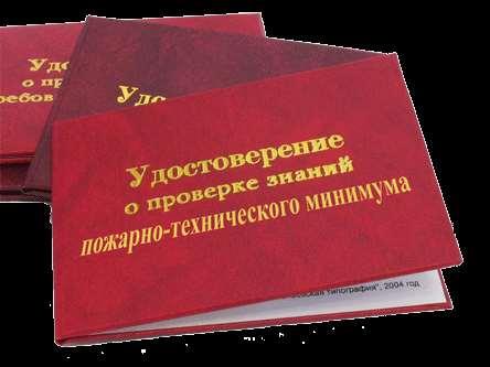 Удостоверение ПТМ на жилые дома от «ЦППК»