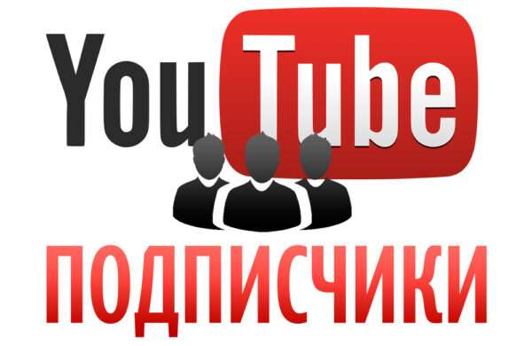 Услуга качественной накрутки подписчиков в YouTube