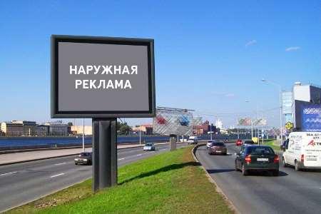 Организация наружной рекламы в СПб и области