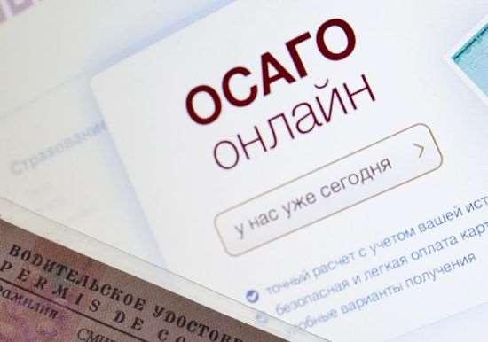 Официальное получение карты для ОСАГО онлайн