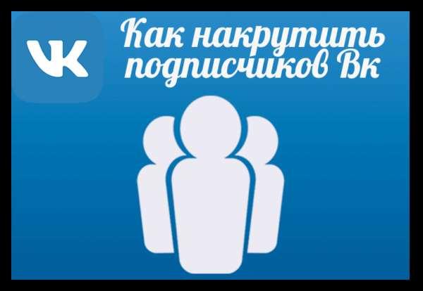 Бесплатная накрутка друзей в соцсети «ВК» онлайн