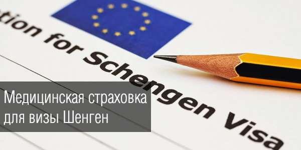 Основные требования к страховке для шенгенской визы