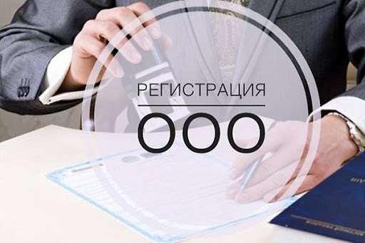 Помощь в процедуре регистрации ООО под ключ