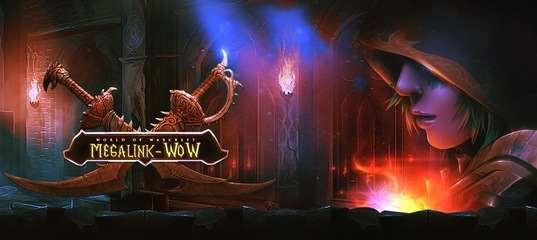 Как зарегистрироваться на сервере WoW MEGALINK?