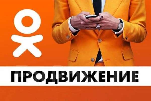 Продвижение в «Одноклассниках»: обращаться к профи?