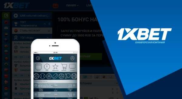 Современная БК 1XBET — широкие возможности для игроков