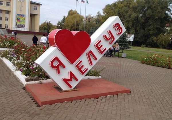 Мелеуз — город с потрясающей историей