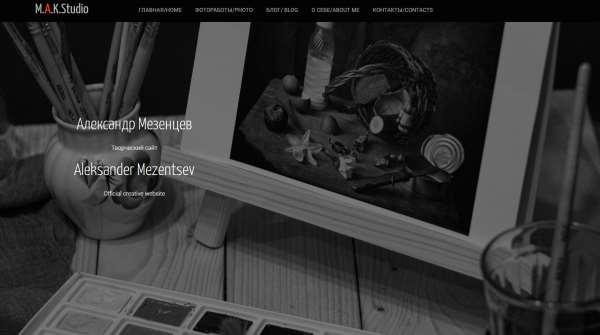 Персональный онлайн блог Александра Мезенцева