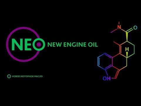 Отзывы пользователей моторного масла «NEO»