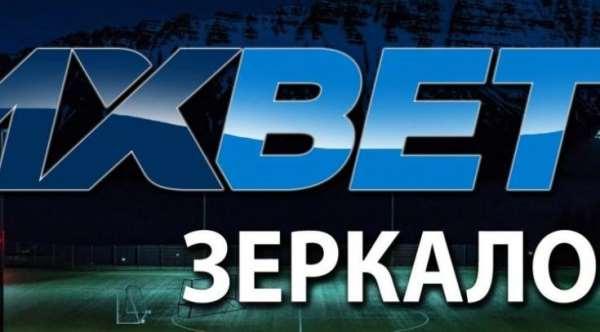 Букмекерская контора «1XBET» — универсальная платформа