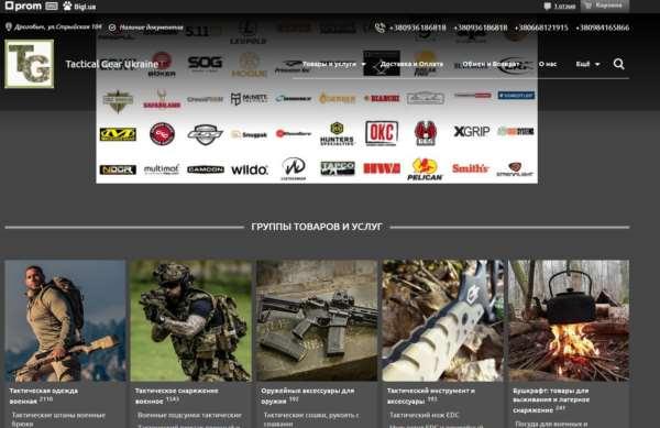 Товары в стиле Милитари от Tactical Gear Ukraine