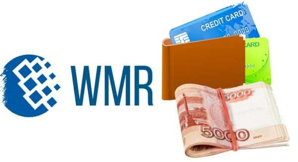 Как осуществляется вывод средств с WebMoney?