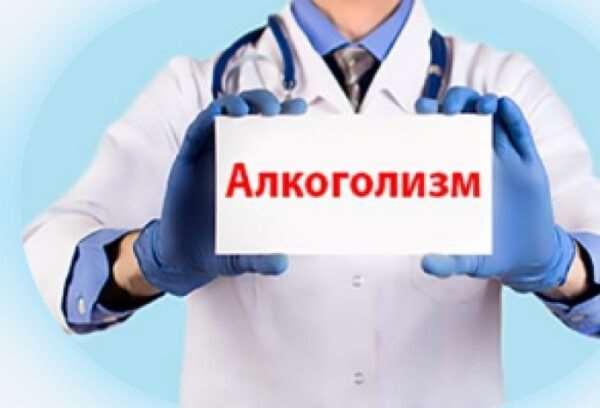 Профессиональное лечение алкоголизма в Новосибирске