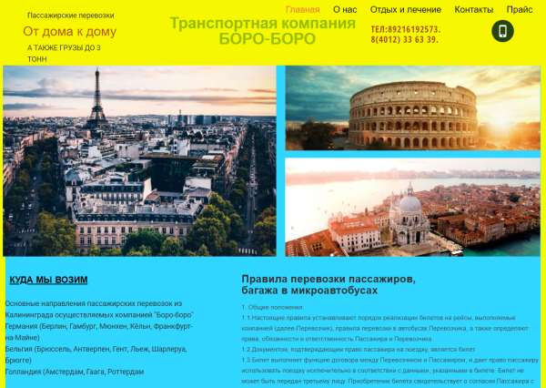Пассажирские перевозки из Калининграда в Европу