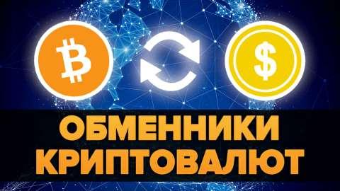 Мониторинг выгодных обменников биткоина