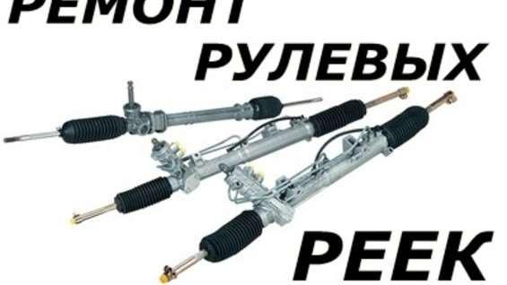 Автосервис «Мост» - ремонт рулевых реек