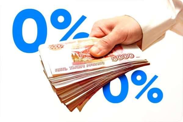 Доступное микрокредитование до зарплаты