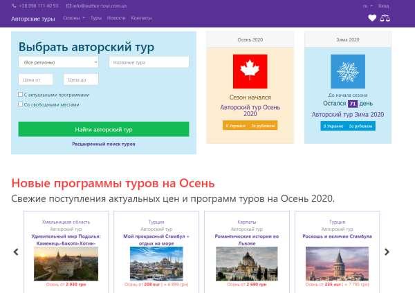 Большой выбор авторских туров в Украине и за рубежом